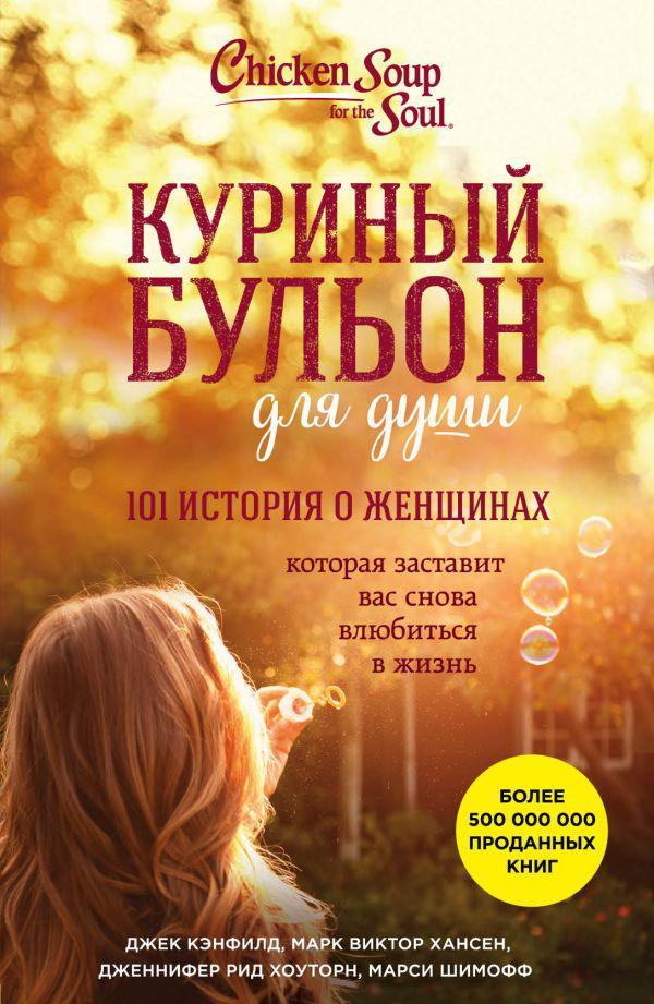 Кэнфилд Д., Хансен М.В., Хоуторн Д.Р., Шимофф М. Куриный бульон для души: 101 история о женщинах
