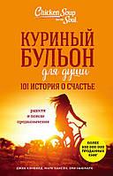 Кэнфилд Д., Ньюмарк Э., Хансен М.В. Куриный бульон для души: 101 история о счастье