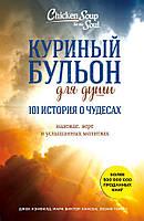 Кэнфилд Д., Тиман Л., Хансен М.В.Куриный бульон для души: 101 история о чудесах