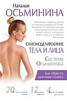 Осьминина Н.Б. Самомоделирование тела и лица: система Осьмионика. Как обрести красивую осанку