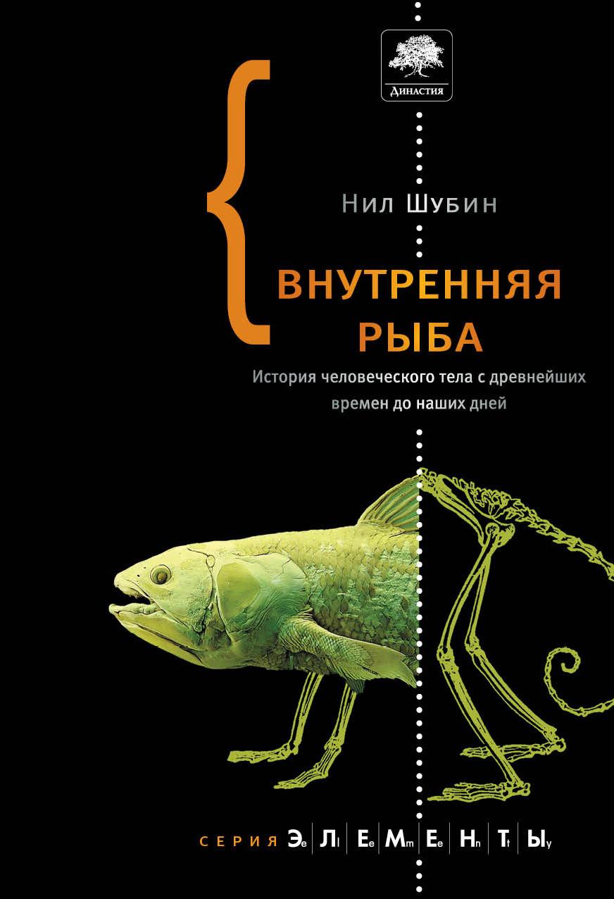 Шубин Н. Элементы!Внутренняя рыба