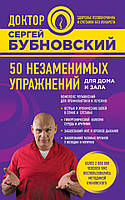 Бубновский С.М. 50 незаменимых упражнений для дома и зала