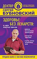 Бубновский С.М. Здоровье без лекарств: о чем молчат врачи
