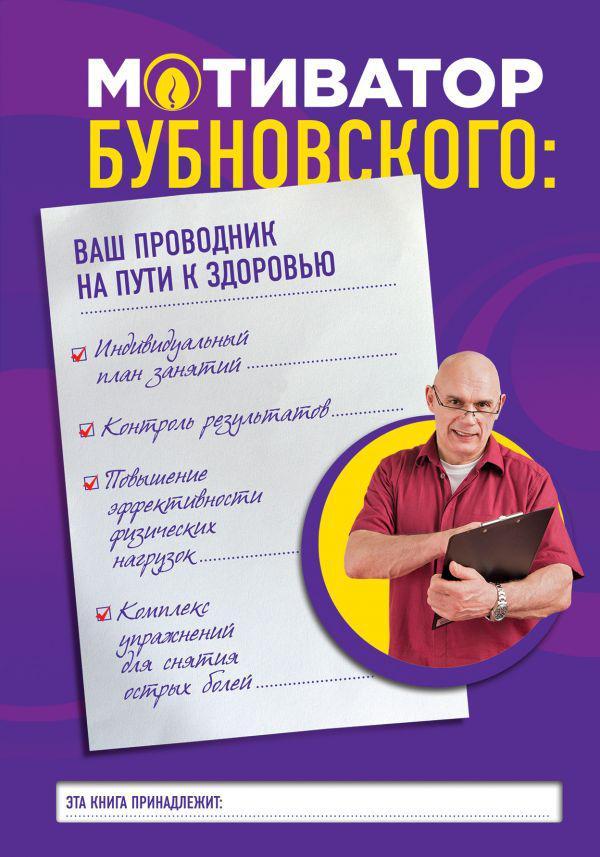 Бубновский С.М. Мотиватор Бубновского: ваш проводник на пути к здоровью