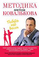 Ковальков А.В. Методика доктора Ковалькова. Победа над весом