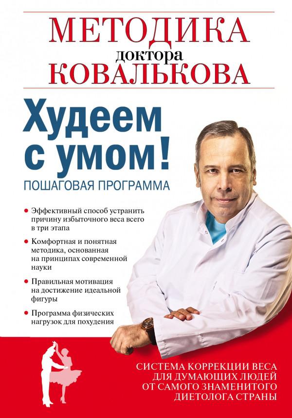 Ковальков А.В. Худеем с умом! Методика доктора Ковалькова