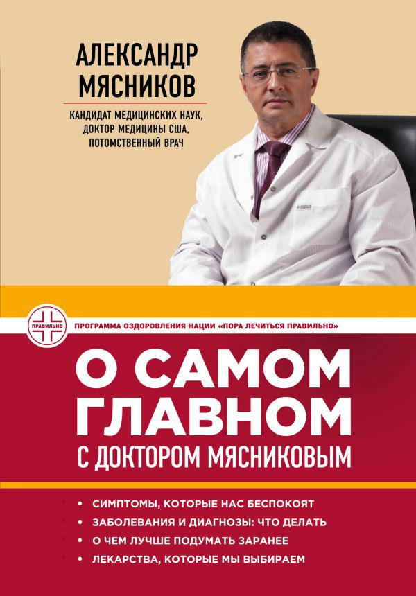 Мясников А.Л. О самом главном с доктором Мясниковым
