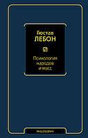 Лебон Г. Neoclassic.Психология народов и масс
