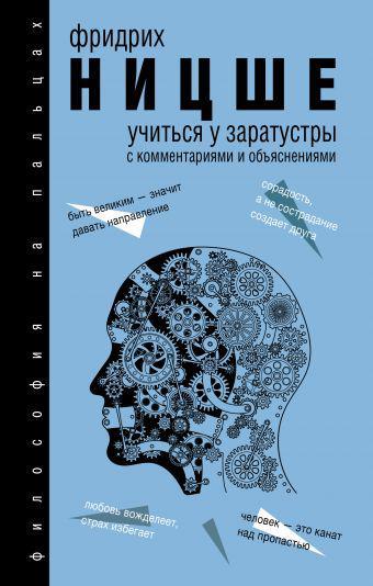 Ницше Ф.В. Учиться у Заратустры