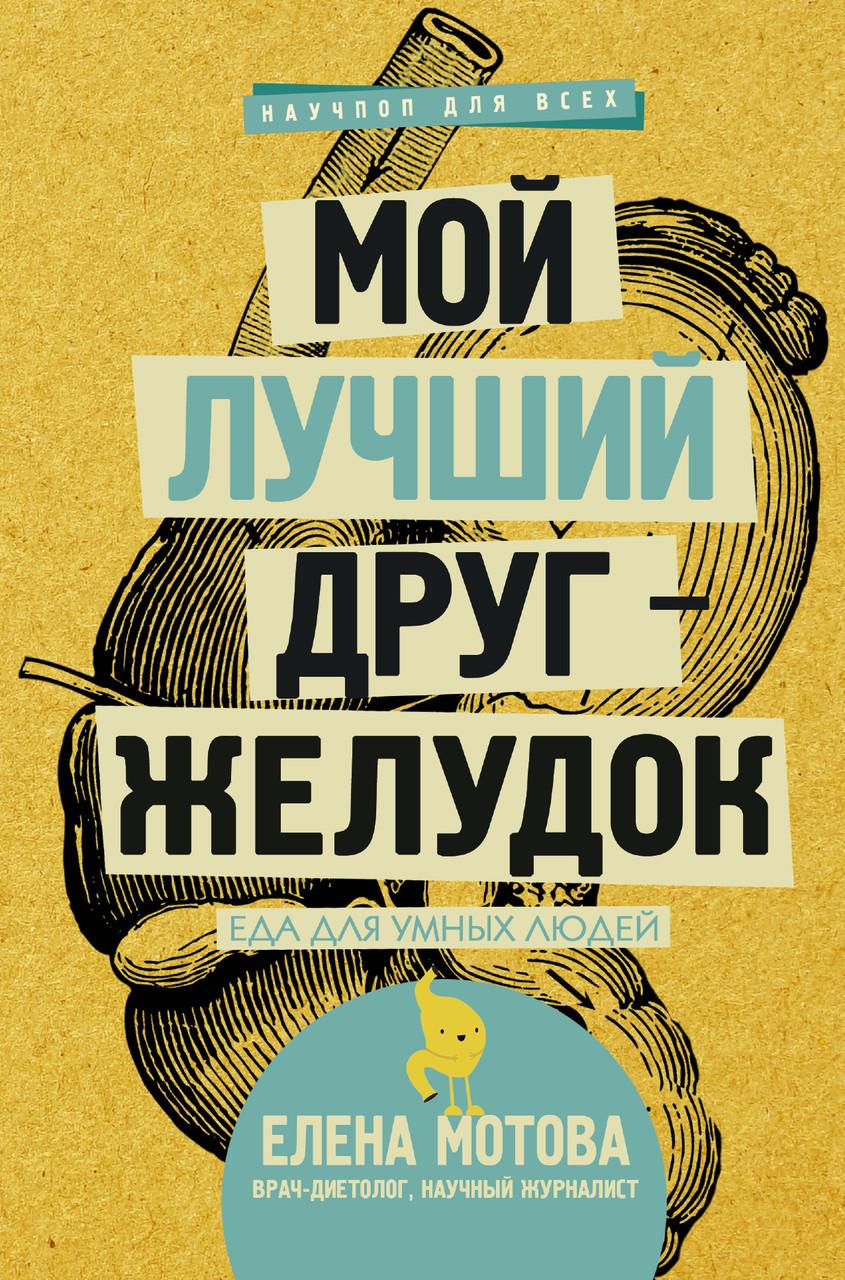 Мотова Е.В. Мой лучший друг - желудок : еда для умных людей