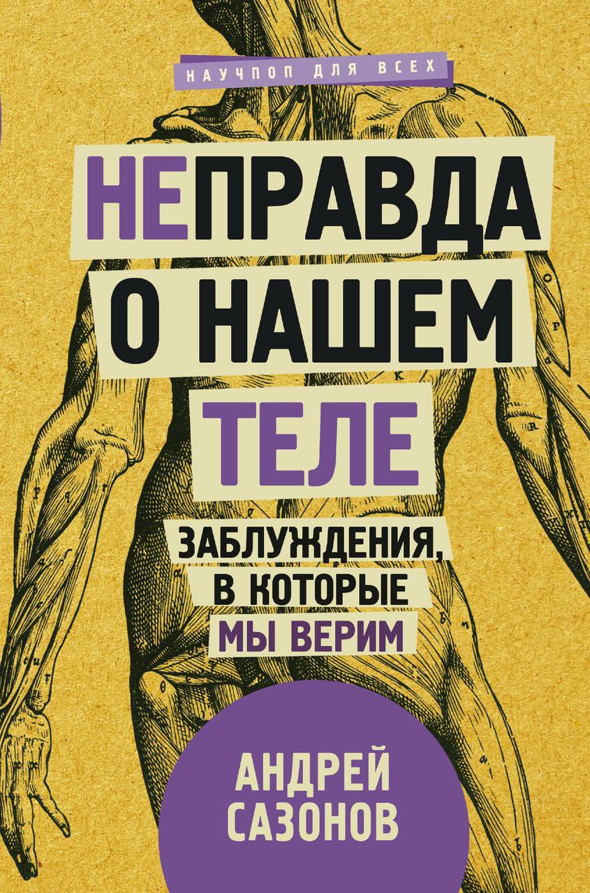 Сазонов А. [Не]правда о нашем теле: заблуждения, в которые мы верим