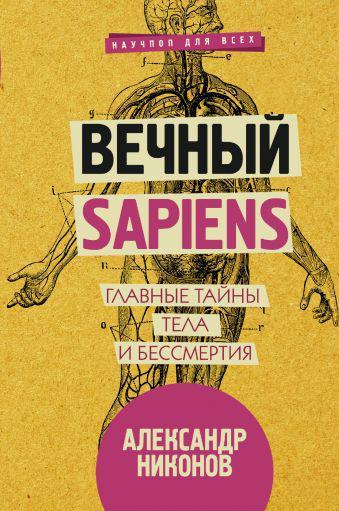 Никонов А.П. Вечный sapiens. Главные тайны тела и бессмертия