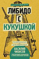 Чибисов В.В. Либидо с кукушкой. Психоанализ для избранных