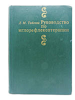 Табеева Д.М. Руководство по иглорефлексотерапии (б/у).