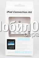 Apple Connection Kit для iPad 4/ iPad Mini (3+1)