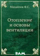 Михайлов Ф.С. Отопление и основы вентиляции