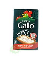 Рис Riso Arborio chicchi grossi Gallo 1кг
