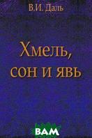 Владимир Иванович Даль Хмель, сон и явь