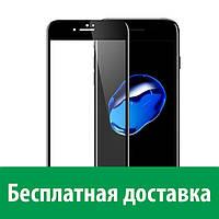 Защитное стекло 3D на весь экран для iPhone 8 (Айфон 7, 7с, 7 с)