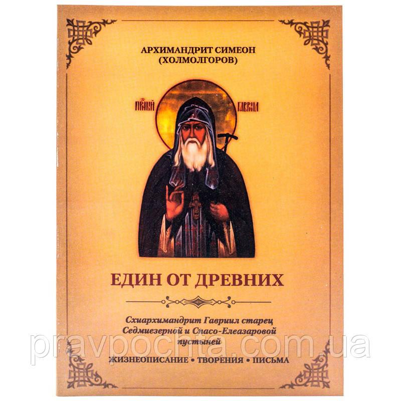 Един от древних. Преподобный старец Гавриил (Зырянов). Жизнеописания. Творения. Письма