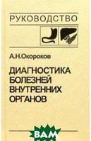 Окороков Александр Диагностика болезней внутренних органов. Том 1: Диагностика болезней органов пищеварения
