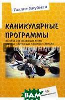 Якубман Галлит Иосифовна Каникулярные программы. Пособие для всех желающих вести игровые обучающие занятия с детьми