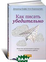 Джеральд Графф, Кэти Биркенштайн Как писать убедительно. Искусство аргументации в научных и научно-популярных работах