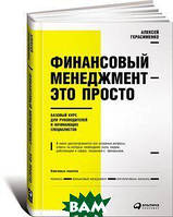 Алексей Герасименко Финансовый менеджмент - это просто. Базовый курс для руководителей и начинающих специалистов