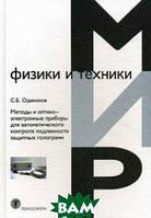 Одиноков С.Б. Методы и оптико-электронные приборы для автоматического контроля подлинности защитных голограмм