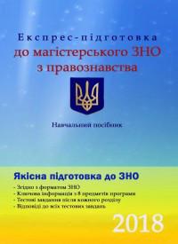 Експрес-підготовка до магістерського ЗНО з правознавства. Пономаренко М. В., Чернов Л. О.