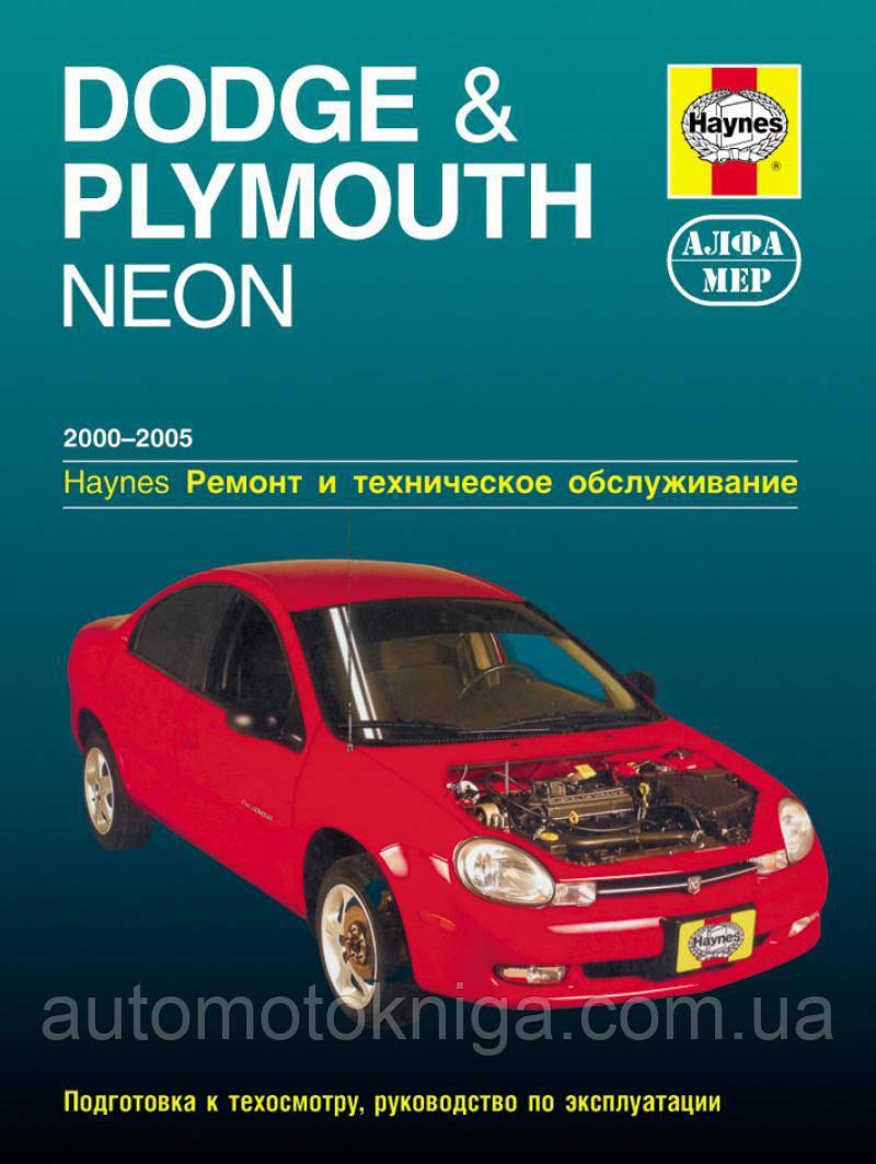 DODGE & PLYMOUTH NEON   Модели 2000-2005 гг.   Haynes Ремонт и техническое обслуживание
