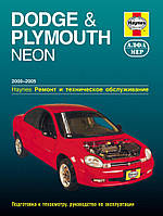 DODGE & PLYMOUTH NEON   Модели 2000-2005 гг.   Haynes Ремонт и техническое обслуживание, фото 1