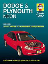 DODGE & PLYMOUTH NEON   Модели 2000-2005 гг.  Нaynes  Ремонт и техническое обслуживание