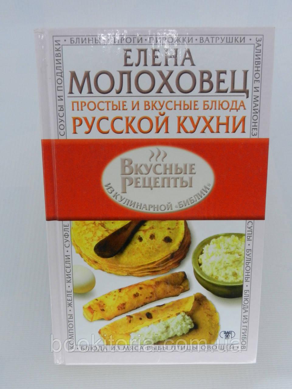 Простые и вкусные блюда русской кухни (б/у).