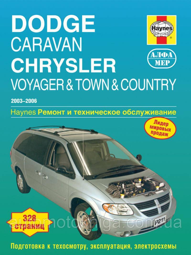 DODGE CARAVAN CHRYSLER VOYAGER & TOWN & COUNTRY Моделі 2003-2006 рр. Haynes Ремонт і обслуговування