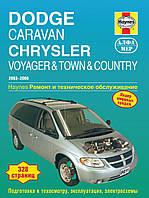 DODGE CARAVAN CHRYSLER VOYAGER & TOWN & COUNTRY Моделі 2003-2006 рр. Haynes Ремонт і обслуговування, фото 1