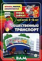 Т. Н. Славина, Е. А. Кудрявцева Общественный транспорт. Уроки зайчат. Развивающие задания для детей 5-6 лет. ФГОС ДО