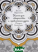 Вилата Вознесенская Книга для творчества и привлечения удачи. Мандалы. Благополучие