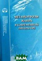 Соколова Е.В. Метаморфозы жанра в современной литературе