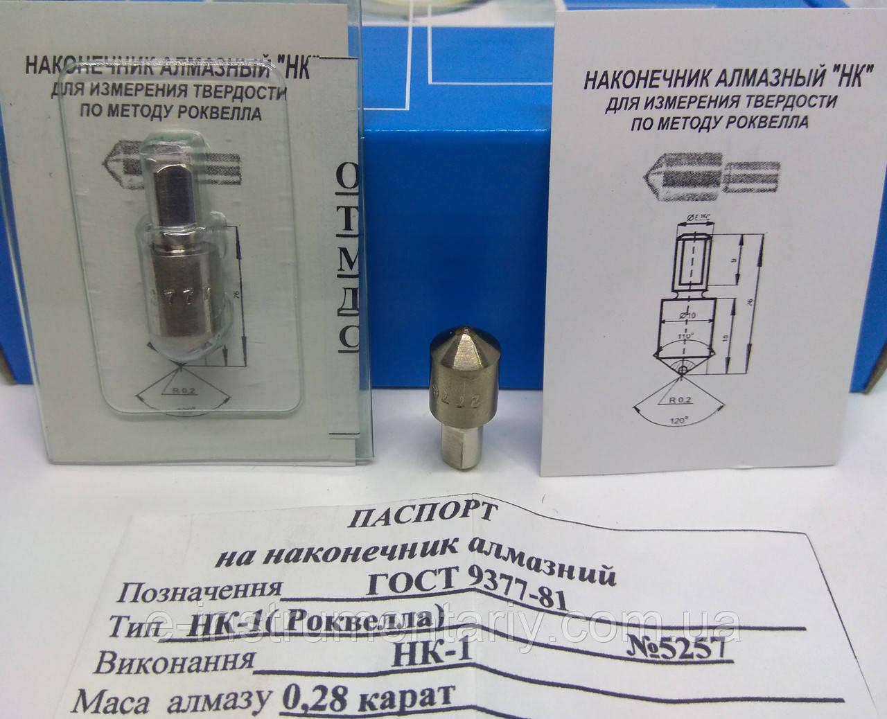 Наконечник алмазный НК-1 природный алмаз (0,26-0,3карат)