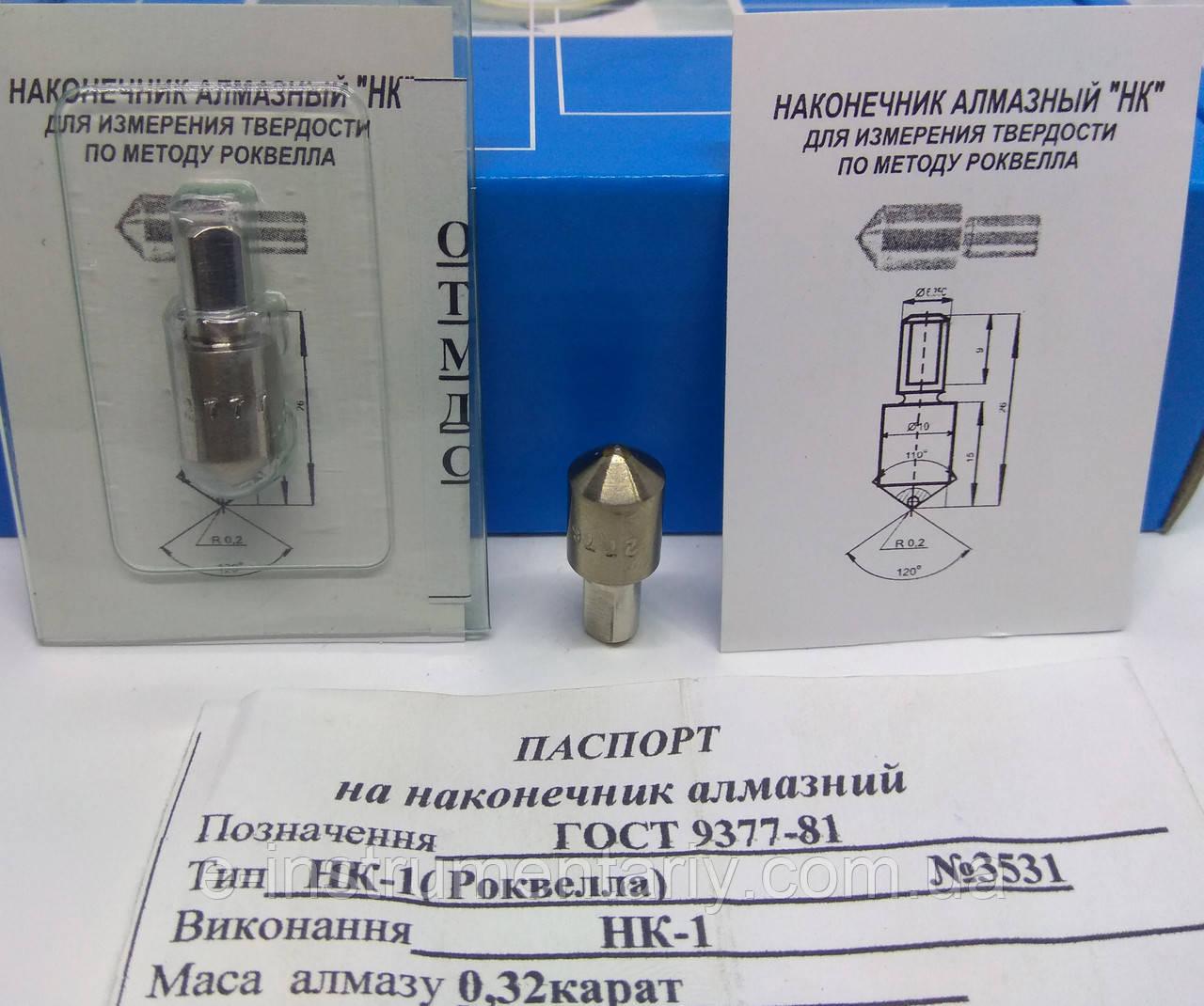 Наконечник алмазный НК-1 природный алмаз (0,31-0,35карат)