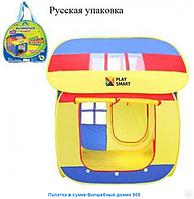 """Детская игровая палатка """"волшебный домик"""" play smart 905 м в сумке кк"""