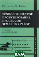 Уваров В.Ф. Технологическое проектирование процессов земляных работ