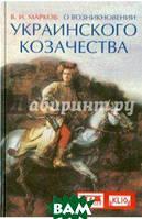 Марков Владимир Иванович О возникновении украинского козачества
