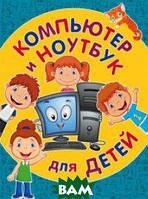 Бондаренко Светлана Компьютер и ноутбук для детей