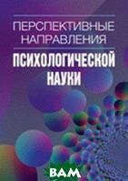 Болотова А. Перспективные направления психологической науки