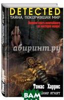 Харрис Томас Энтони Молчание ягнят