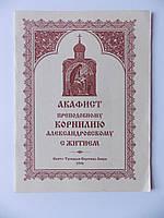 Акафист преподобному Корнилию Александрийскому (с житием)