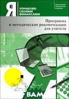 Я управляю своими финансами. Программа курса `Основы управления личными финансами` и методические рекомендации для учителя