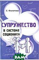 Филатова Екатерина Сергеевна Супружество в системе соционики